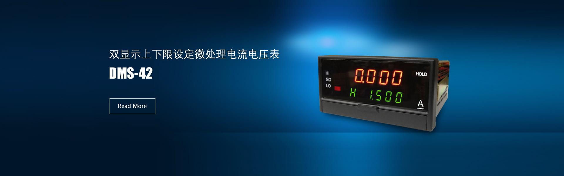 DMS-42双显示上下限设定微处理电流电压表