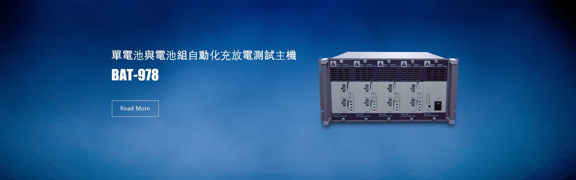 BAT-978單電池與電池組自動化充放電測試主機